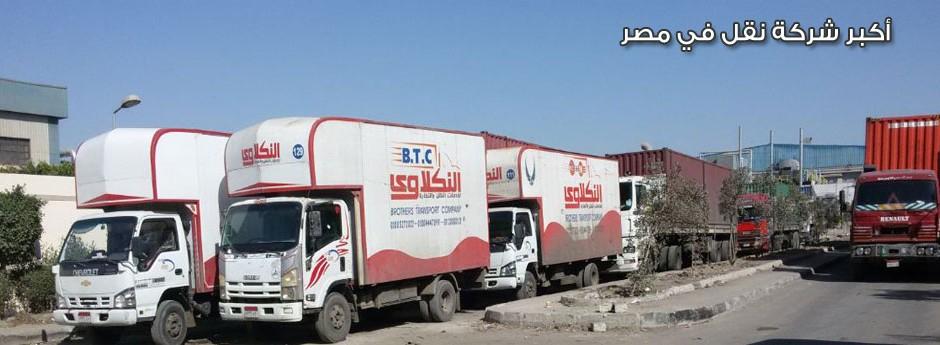 الاخوة لخدمات النقل والتجارة BTC هي الأولى في هذا المجال بمصر