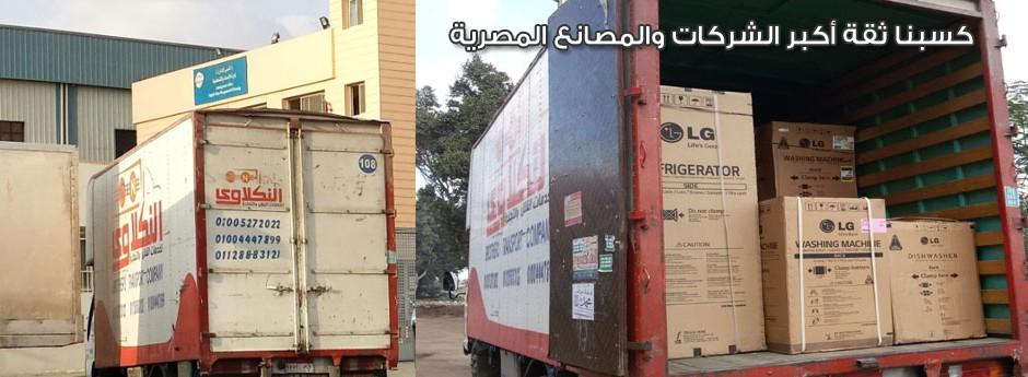 كسبت شركة الأخوة لخدمات النقل والتجارة BTC ثقة أكبر الشركات والمصانع المصرية