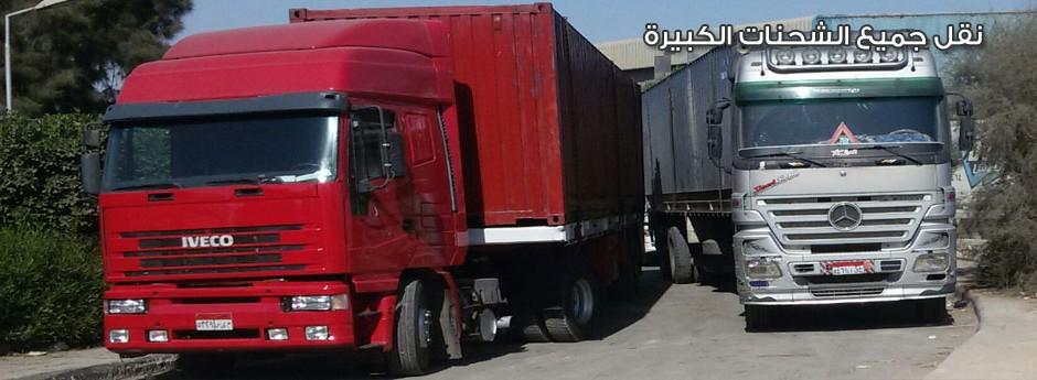 تقدم شركة الأخوة للنقل والتجارة BTC خدمة نقل جميع انواع الشحنات الكبيرة بكل دقة وسرعة وأمان.