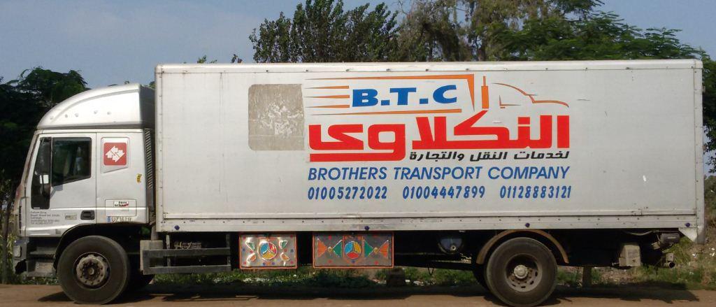 شاحنة نقل كبيرة