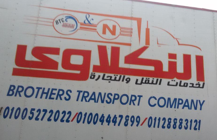 النكلاوي لخدمات النقل